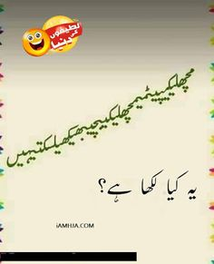 funny jokes in urdu \ funny jokes . funny jokes to tell . funny jokes in hindi latest . funny jokes in urdu . funny jokes to tell hilarious . funny jokes for children . funny jokes to tell your boyfriend Latest Funny Jokes, Extremely Funny Jokes, Short Jokes Funny, Funny Jokes In Hindi, Funny Jokes For Kids, Some Funny Jokes, Funny Jokes To Tell, Stupid Funny, Funny Cats
