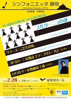 日本初演あり、演奏機会希少なフランス・ブルターニュの作品郡!シンフォニエッタ 静岡 第60回定期公演(第8回東京定期公演)(2020/2/28:紀尾井ホール) - 吹奏楽・管打楽器に関するニュース・情報サイト Wind Band Press Shizuoka, Concert Flyer