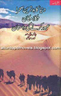 Dunya Ka Bad Tareen Sehra Takla Makan By Charles Blackmore Literature Books, History Books, Horror Books, Urdu Novels, Free Pdf Books, Stories For Kids, Urdu Poetry, Quran, Reading