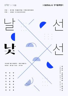 낯선, 날선 - 돈의문박물관마을 2018-05-10 ~ 2018-05-30 Album Design, Book Design, Cover Design, Layout Design, Graphic Artwork, Graphic Design Posters, Poster Ads, Typography Poster, Plakat Design