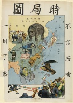 Map of Current Situation (时局图) a famous 1898 Chinese caricature mapping the various Western imperialist aggressions against China ,and France is a frog (Germany's sausage)