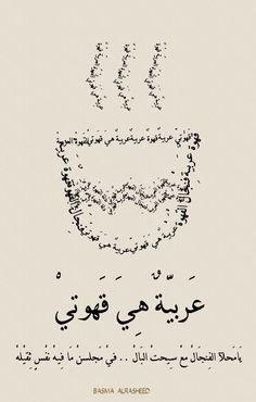 Arabic Coffee by ~BSOOMY on deviantART