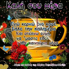 Champagne Drinks, Good Morning Good Night, Greek Quotes, Greek Life, Science And Nature, Mom And Dad, Birthday Wishes, Beautiful Pictures, Cards