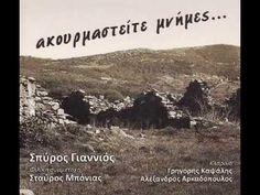 ΜΙΚΡΗ ΚΥΡΑΤΣΟΠΟΥΛΑ - ΣΠΥΡΟΣ ΓΙΑΝΝΙΟΣ