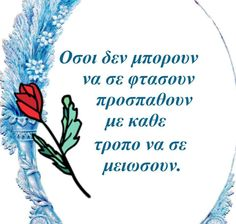 Chios, Truths, Love Quotes, Sayings, Crafts, Beautiful, Qoutes Of Love, Quotes Love, Manualidades