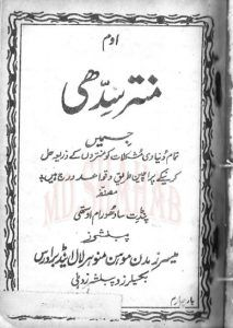 Mantar e Sidhi PDF Book Free Download | Amliyaat Books In