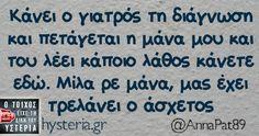 Κάνει ο γιατρός τη διάγνωση - Ο τοίχος είχε τη δική του υστερία – @AnnaPat89 Κι άλλο κι άλλο: Ο ανιψιός μου είναι του 2008 Σώστε τον πλανήτη… Ο σωστός ο Έλληνας… Αν σας έρθει μέιλ -Ό,τι θέλει σε κάνει γιόκα μου αυτή -Δηλαδή, μαμά, καταγόμαστε από τον πίθηκο; Είπε η μάνα μου να ανοίγουμε παράθυρα Άνοιξα τη ζωγραφική #annapat89