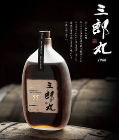 Oldest Japanese Whisky Released: Saburomaru 1960