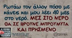 Funny Greek, Greek Quotes, Funny Photos, Life Is Good, Jokes, Inspirational Quotes, Lol, Messages, Humor