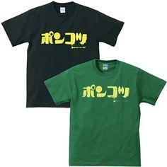 ≪ ポンコツ 見た目以上に(ポ)ですけど、何か?≫ おもしろメッセージTシャツ ORT-19117 Lサイズ グリーン