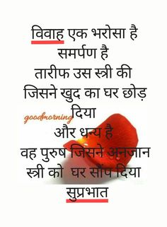 People Quotes, True Quotes, Qoutes, Life After Marriage, Married Life Quotes, Happy Good Morning Quotes, Sms Jokes, Message For Husband, Swami Vivekananda Quotes