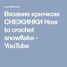 Вязание крючком СНЕЖИНКИ How to crochet snowflake - YouTube