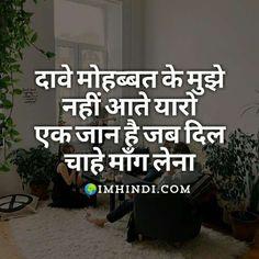Friendship Shayari In Hindi Friendship Day Shayari Dosti Shayari In Hindi, Hindi Shayari Love, Friendship Day Shayari, Friendship Day Quotes, Shayari Photo, Shayari Image, All Quotes, Hindi Quotes, Humanity Quotes