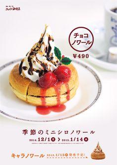 Ice Cream on Brioche, Komeda Coffee, Nagoya, Japan チョコノワール Food Menu Design, Bakery Design, Japan Cake, Ice Cream Menu, Dessert Drinks, Desserts, Food Menu Template, Food Concept, Bakery Cakes