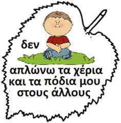 Το πιο ωραίο σχολειο είναι το Νηπιαγωγείο: Κανόνες δέντρο Homework, Blog, Autumn, Fall Season, Blogging, Fall