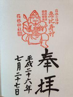 箱根神社 My Style, Character