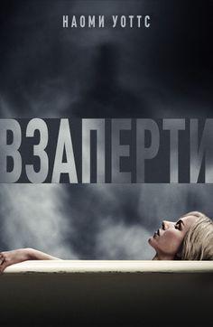 Взаперти (Shut In, 2016)