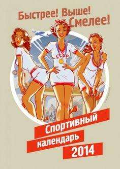 Олимпийский календарь 2014! Художник Андрей Тарусов