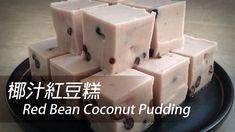 [大C廚房] 不用再煮糕了,很難失敗的懶人椰汁紅豆糕 [HK, TW, CN, Eng Sub] - YouTube Chinese Deserts, Coconut Pudding, Red Beans, Gelatin, Jello, Ice Cream, Sweets, Snacks, Baking