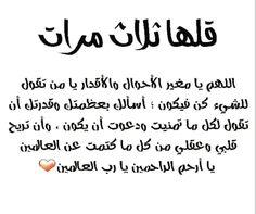 Mimo's media content and analytics Duaa Islam, Islam Hadith, Allah Islam, Islam Quran, Quran Quotes Inspirational, Arabic Love Quotes, Islamic Phrases, Islamic Quotes, Muslim Religion