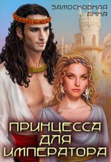 Принцесса для императора- Анна Замосковная