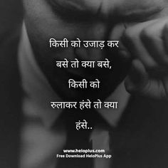 Dono kaambi Bekaar hy Kyunki ukaad Karna Teak nhi is part of Gulzar quotes - Shyari Quotes, Hindi Quotes Images, Gita Quotes, Motivational Picture Quotes, Status Quotes, Hurt Quotes, Lesson Quotes, People Quotes, Words Quotes