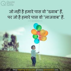 230 Best Motivational Picture of 2019 Marathi Quotes, Hindi Quotes, Quotations, Qoutes, Motivational Pictures, Motivational Quotes, Inspirational Quotes, Daily Quotes, Best Quotes