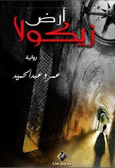 تحميل رواية ارض زيكولا - عمرو عبد الحميد