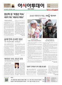 아시아투데이 ASIATODAY 1면. 20140812 (화)