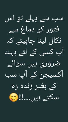 Post Poetry, My Poetry, Urdu Poetry, Urdu Quotes, Qoutes, Latest Funny Jokes, Myself Status, Dark Quotes, Cute Funny Quotes