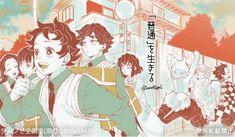 kimetsu no yaiba Manga Anime, Sad Anime, Anime Demon, Manga Art, Kawaii Anime, Anime Art, Slayer Meme, Demon Slayer, Dengeki Daisy Manga
