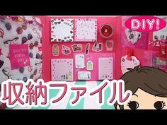 【100均DIY!】収納ファイル!〜100均アイテムで作る100均アイテムの収納〜 - YouTube