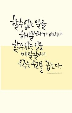 Wise Quotes, Famous Quotes, Inspirational Quotes, Korean Quotes, Good Sentences, Doodle Lettering, Interesting Quotes, Cool Words, Quotations