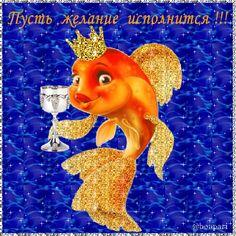Доброе утро Доброе утро. Золотая рыбка с короной смайлик ...