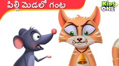 Telugu Stories for Kids, Children. Who will Bell the Cat Telugu Story / Pilli Medalo Ganta Telugu Kathalu for Babies, Toddlers, Children and Kids. Panchatantra Tales from KidsOne Telugu. Small Stories For Kids, Moral Stories For Kids, Children Stories, Kids Nursery Rhymes, Rhymes For Kids, Bell The Cat, Kindergarten Songs, Animation, Bedtime Stories