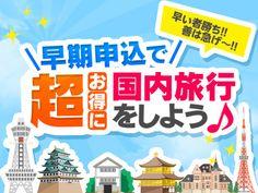 国内早期申込特集 Travel Cards, Japan Art, Web Banner, Banner Design, Advertising, Student, Poster, Inspiration, Biblical Inspiration