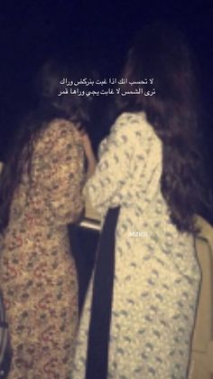 Short Quotes Love, Love Quotes, Gold Makeup Looks, Cover Photo Quotes, Snapchat Quotes, Sad Wallpaper, Hidden Face, Arab Women, Calendar 2020