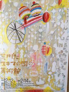 荒井良二 日常じゃあにぃ Japan Illustration, Japan Art, Japanese Artists, Illustrations And Posters, Pictures To Draw, Art For Kids, Tropical, Drawings, Prints