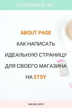 Etsy раздел About | Страница о магазине