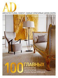 """Коллекционный выпуск AD """"Best Of Design"""" 2013"""