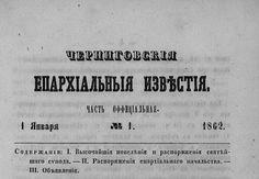 Черниговские епархиальные известия. Часть официальная. 1862 г. № 1 от 1 января