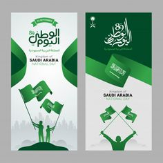 National Day Saudi, National Days, Free Banner, Cute Panda Wallpaper, Quotes For Book Lovers, School Frame, Certificate Templates, Flower Wallpaper, Book Cover Design