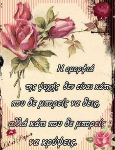 Positive Quotes, Motivational Quotes, Friendship Poems, Happy Morning, Greek Words, Greek Quotes, Picture Quotes, Quote Pictures, Quotations