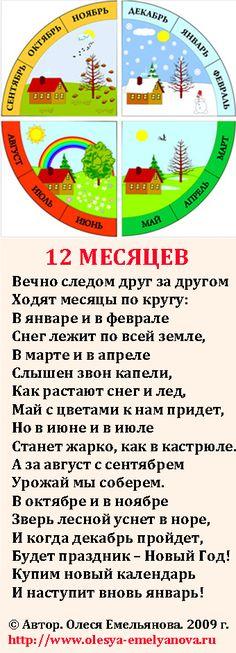 Олеся Емельянова. Стихи-запоминалки про календарные месяцы. Стишок, чтобы выучить календарные месяцы.