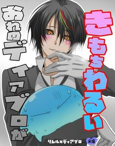 Tensei shitara slime datta ken by Mariy0626 Slime, Blue Hair Anime Boy, Manga, I Love Anime, Fujoshi, Anime Couples, Kawaii Anime, My Idol, Cute Pictures