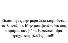 Funny Greek Quotes, Funny Photos, Funny Things, Funny Stuff, Laughter, Jokes, Lol, Humor, Sayings