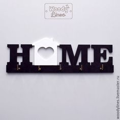 Купить или заказать Ключница HOME в интернет-магазине на Ярмарке Мастеров. Современный интерьер сложно представить без маленьких и уютных деталей, например, таких, как оригинальная ключница из дерева с надписью 'home'. Ключница выполнена в элегантном черно-белом цвете, декорирована домиком с сердечком. Стиль этой ключницы можно скорее отнести к современному и лаконичному, поэтому она лучше всего впишется в соответствующий интерьер. Может быть выполнена в любом цвете.