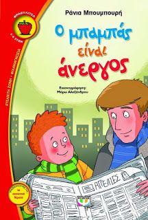 """«Ο μπαμπάς είναι άνεργος»  Το νέο βιβλίο της Ράνιας Μπουμπουρή, από τις εκδόσεις Ψυχογιός. Ένα επίκαιρο βιβλίο για παιδιά 5-6 ετών, όπου ήδη έχει """"κλέψει"""" τις εντυπώσεις. Ιδανικό για να βοηθήσει τους μικρούς αναγνώστες να κατανοήσουν ένα από τα σημαντικότερα ζητήματα της εποχής μας!"""