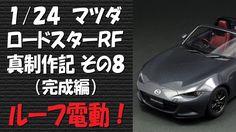 【カーモデル】マツダ NDロードスターRF 真制作記 その8 / Making of 1:24 Mazda MX-5 RF Part 8
