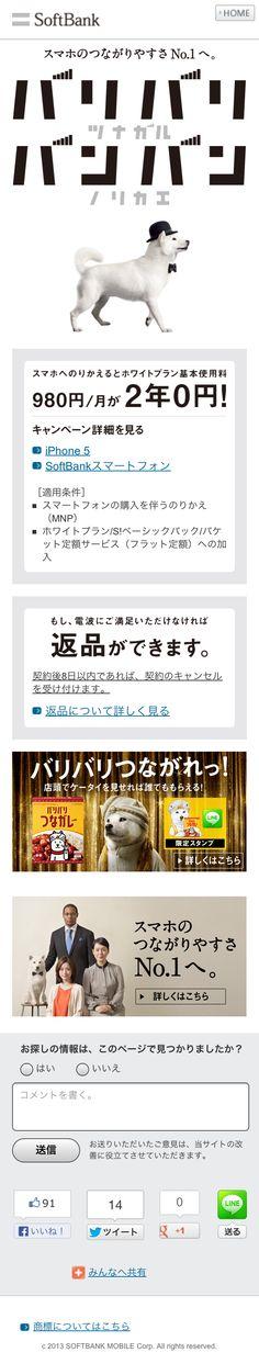 http://www.softbank.jp/mobile/special/banban/